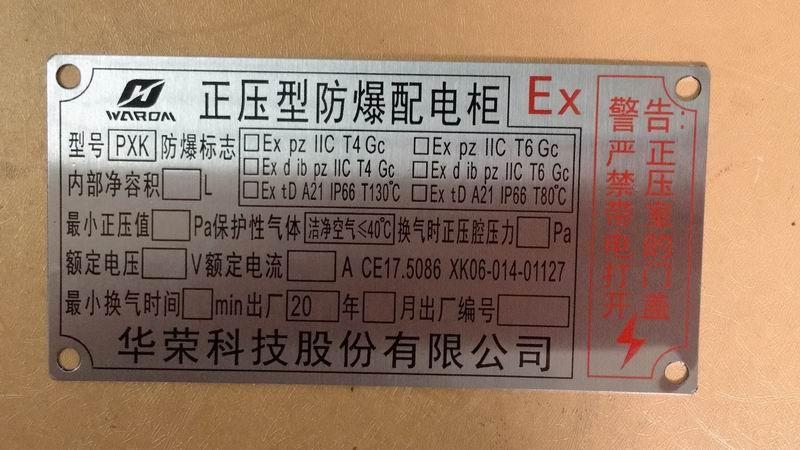 丝网印刷标牌_丝印不锈钢铭牌